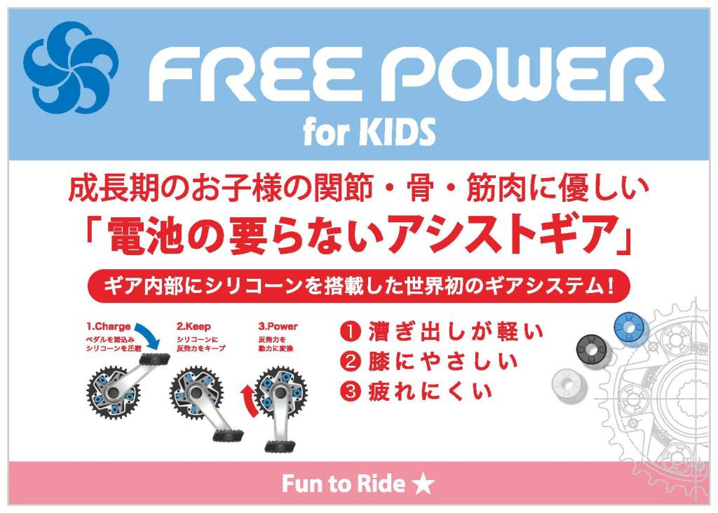 FREE-POWER01